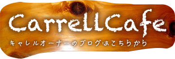CarrellCafe